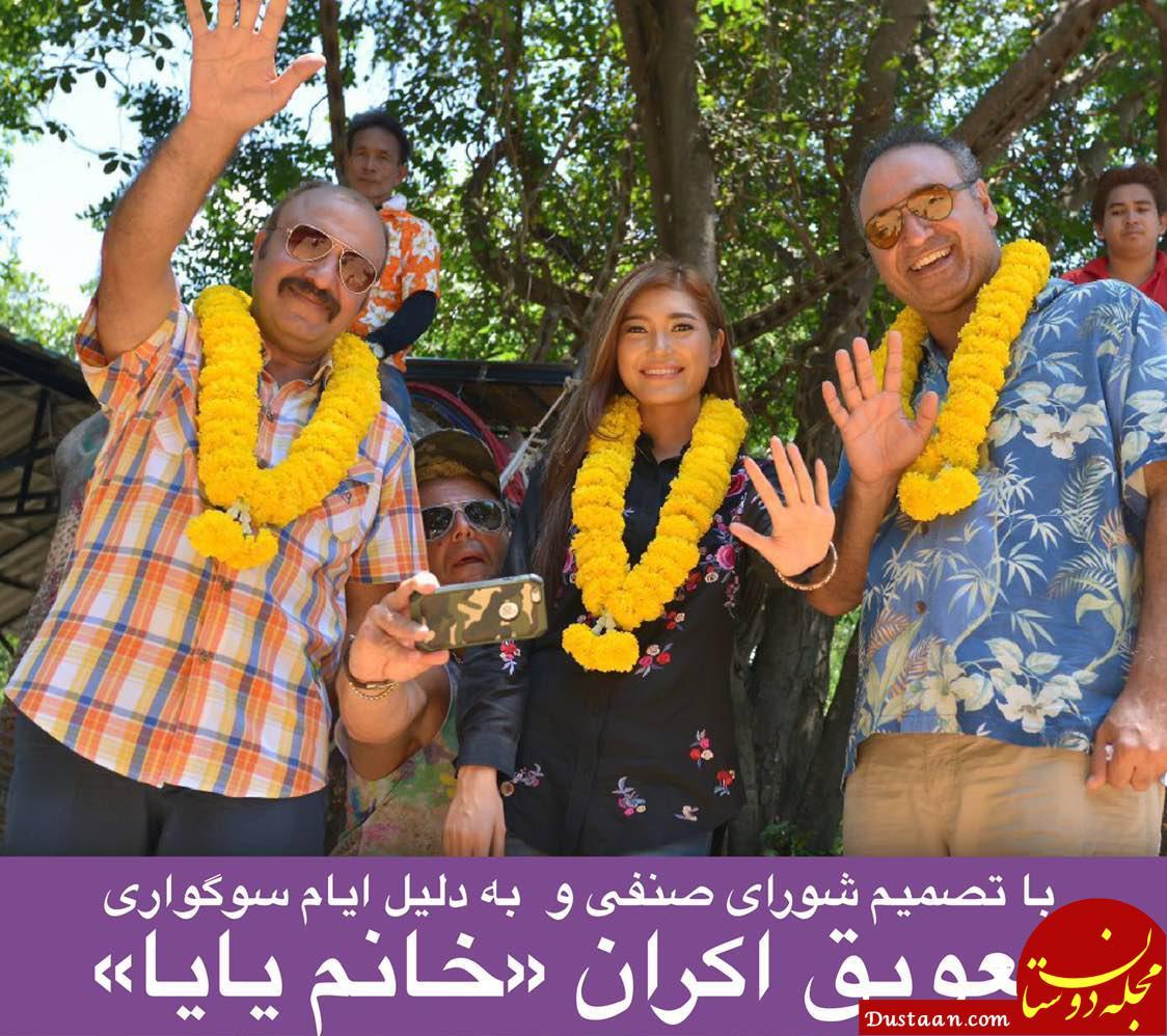 www.dustaan.com اکران «خانم یایا» به تعویق افتاد