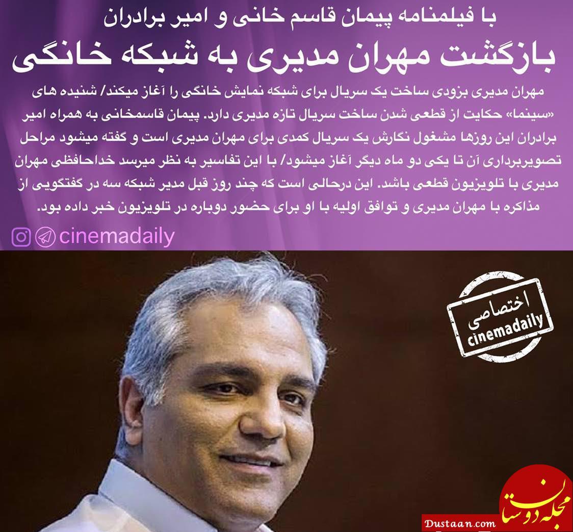 www.dustaan.com خداحافظی مدیری با تلویزیون و بازگشت به شبکه خانگی