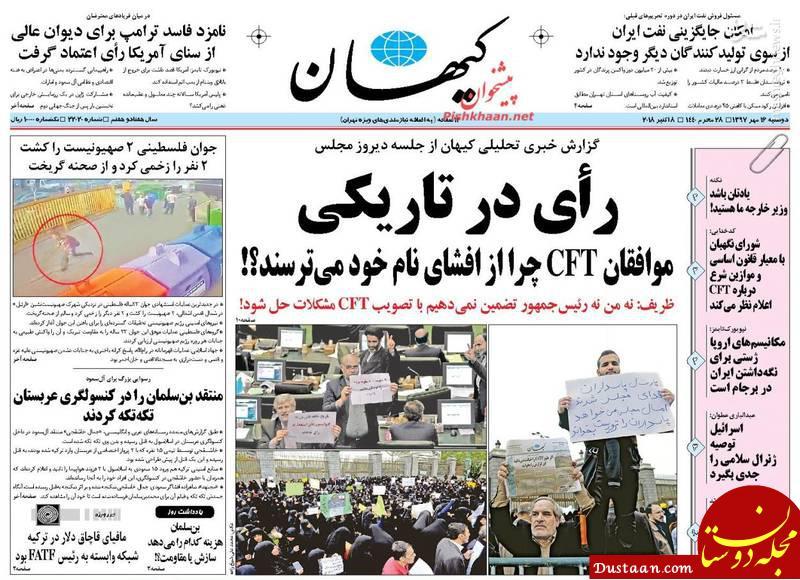 www.dustaan.com کیهان، نمایندگان رای دهنده به CFT را خائن خواند!