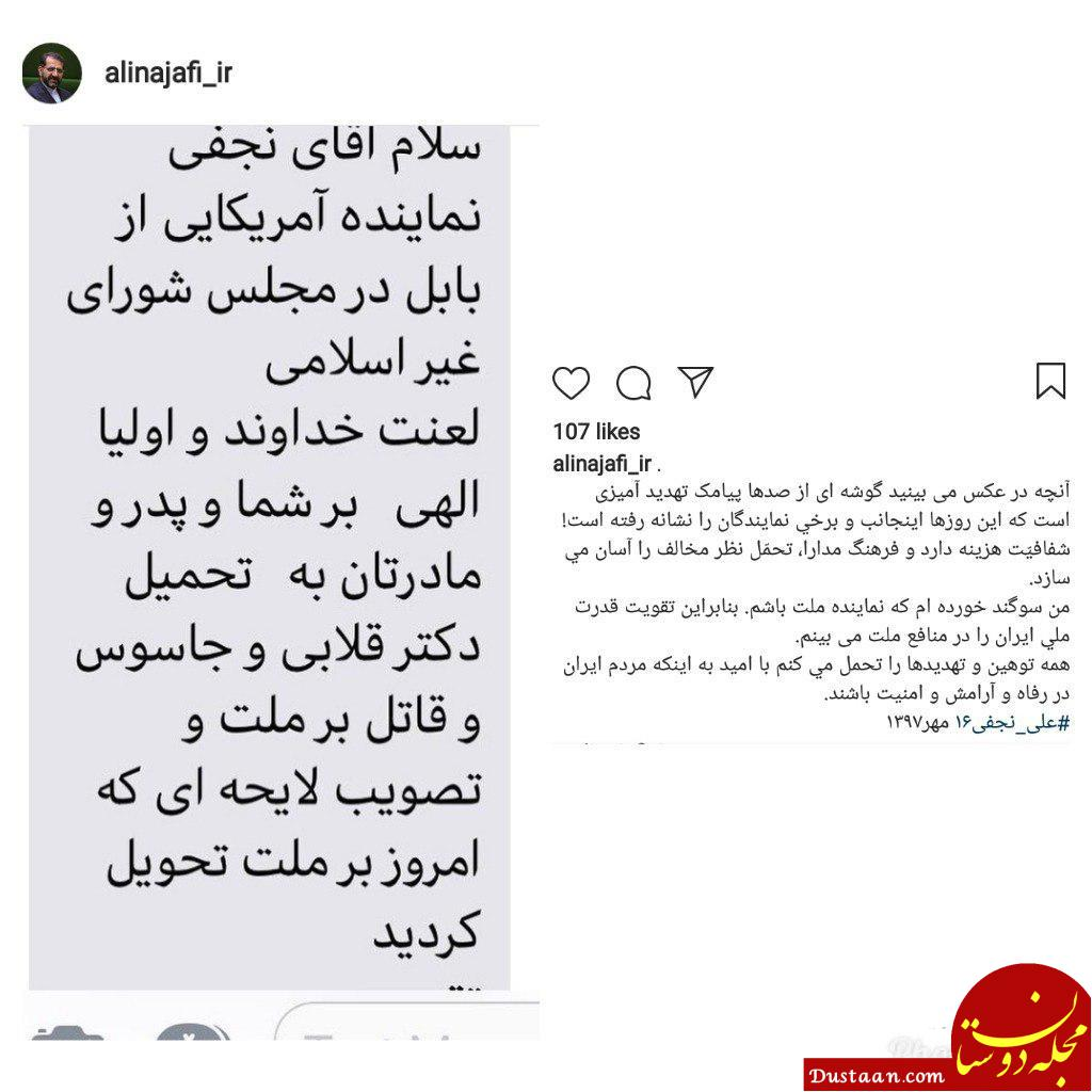 www.dustaan.com تصویر جدید از پیامک تهدید آمیز به یک نماینده