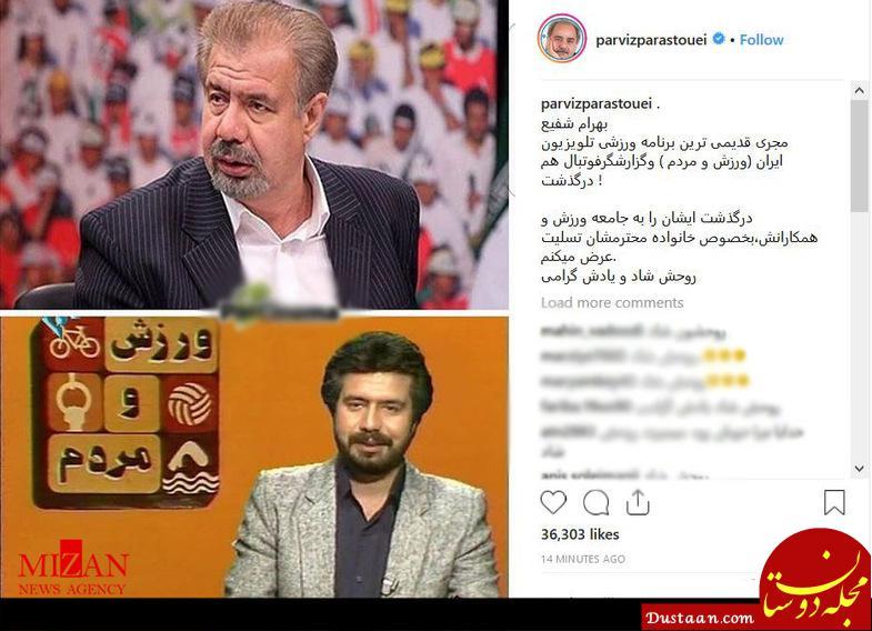 www.dustaan.com واکنش چهره های مشهور به درگذشت بهرام شفیع +عکس