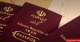 https://www.arabtimesonline.com/news/file/2018/06/iran-passport.jpg