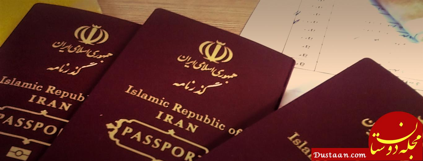 www.dustaan.com معتبرترین گذرنامه جهان متعلق به کدام کشور است؟