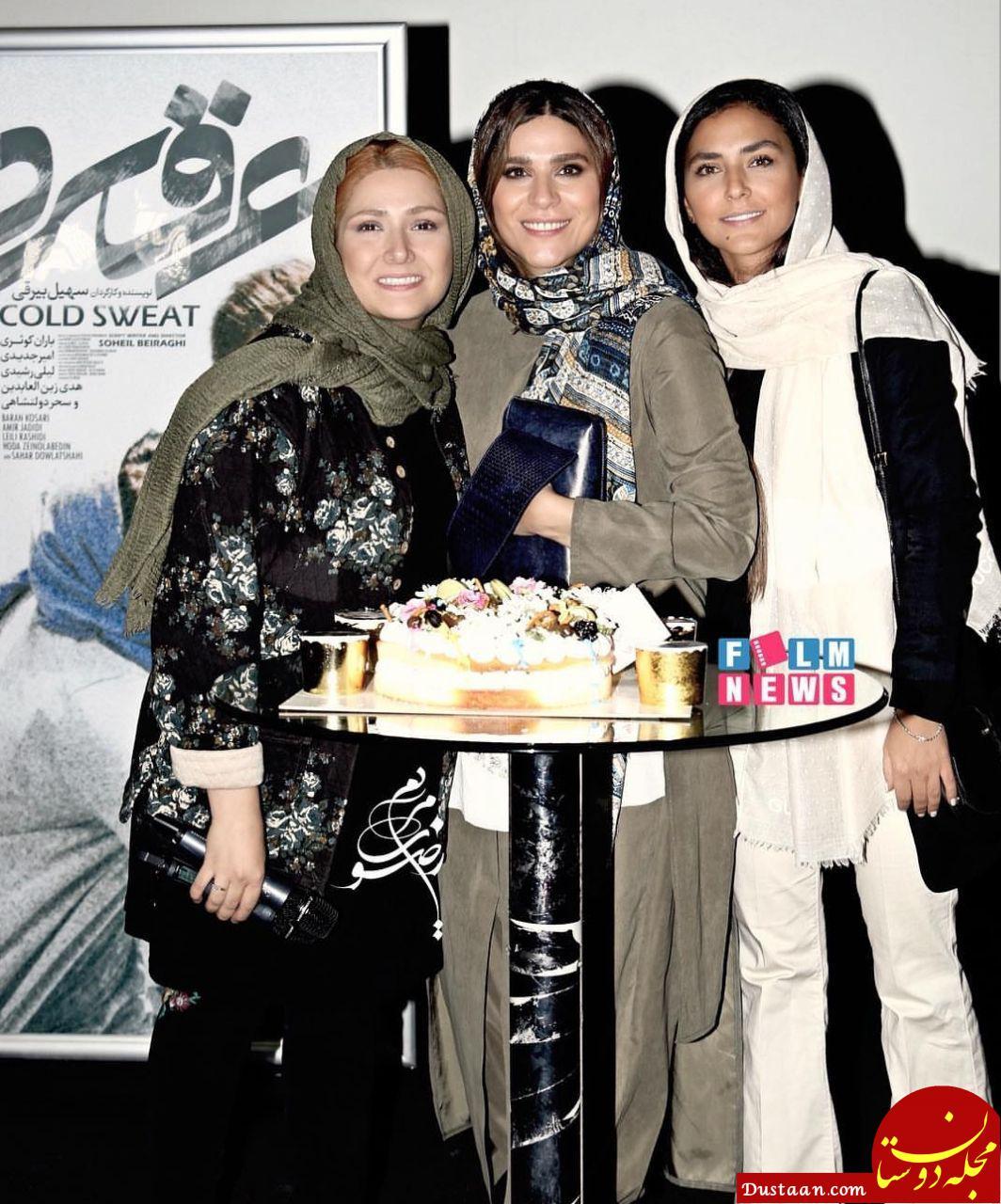 www.dustaan.com جشن تولد سحر دولتشاهی در اکران مردمی عرق سرد +عکس