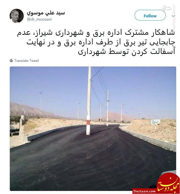 www.dustaan.com شاهکار مشترک اداره برق و شهرداری شیراز +عکس