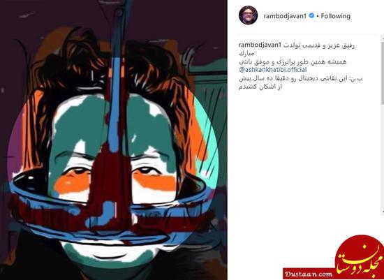www.dustaan.com نقاشی عجیب رامبد جوان از اشکان خطیبی +عکس