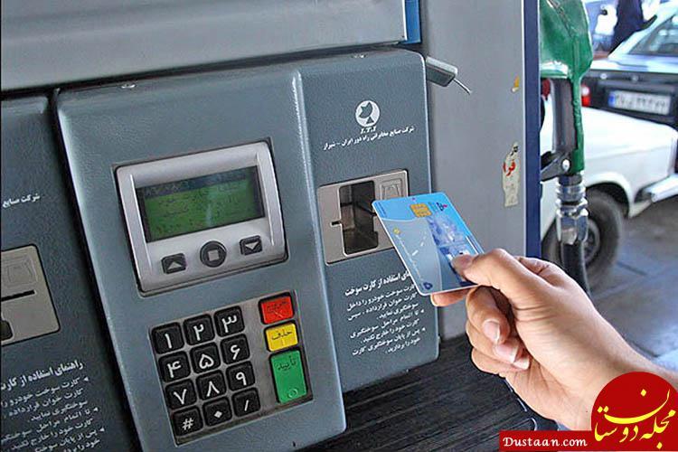 www.dustaan.com نظر دولت به احیای کارت سوخت است