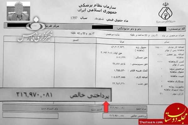 www.dustaan.com فیش حقوقی مدیری که حاشیه ساز شد +عکس