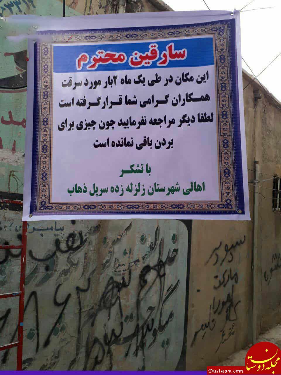 www.dustaan.com ابتکار جالب شهروندان زلزله زده سرپل ذهابی برای سارقان! +عکس