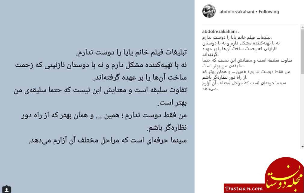 www.dustaan.com پست عجیب عبدالرضا کاهانی درباره تبلیغات فیلم خودش! +عکس