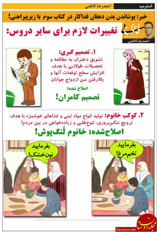 www.dustaan.com آخرین تغییرات تصمیم کبری و کوکب خانم! +عکس