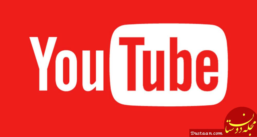 www.dustaan.com یوتیوب دچار اختلال فنی شد