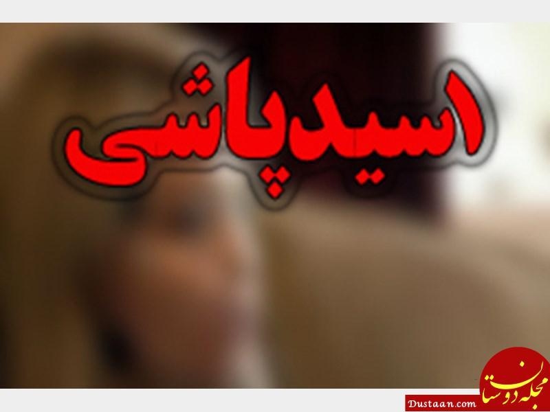 www.dustaan.com جزئیات اسید پاشی روی یک پزشک در تهران