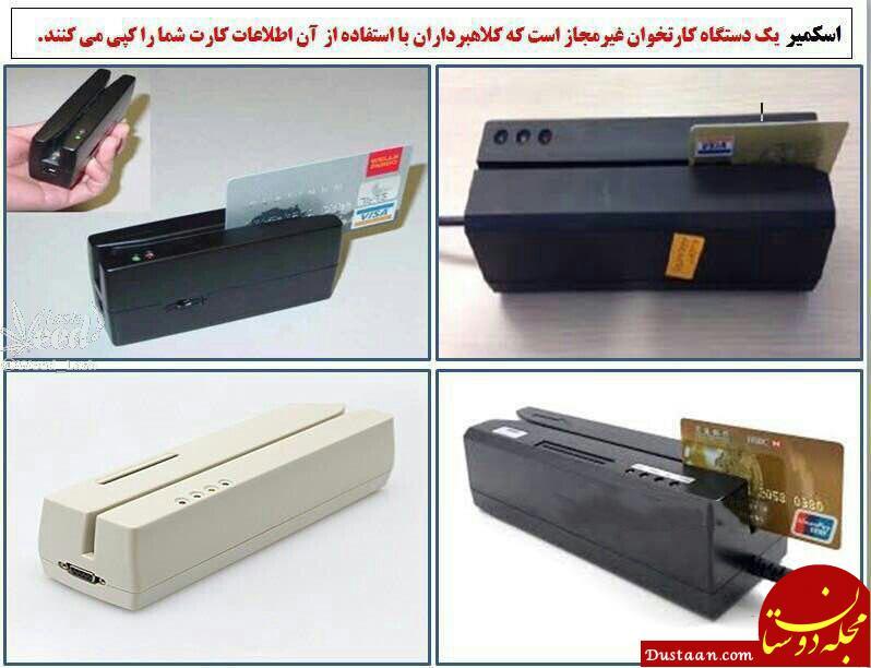 www.dustaan.com مراقب کپی اطلاعات کارت های بانکی خود باشید!