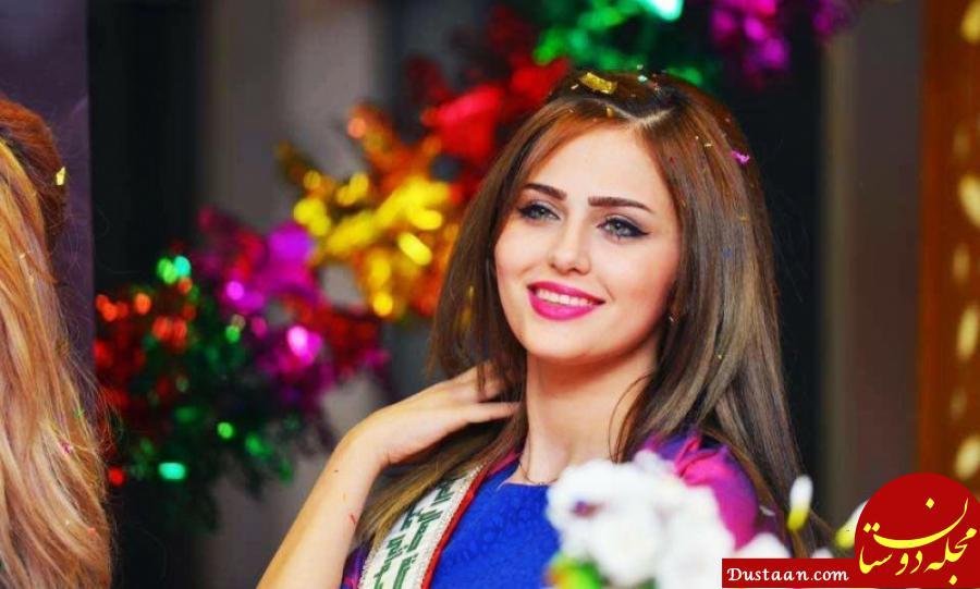 www.dustaan.com زیباترین دختر عراق از ترس جانش به اردن گریخت! +تصاویر
