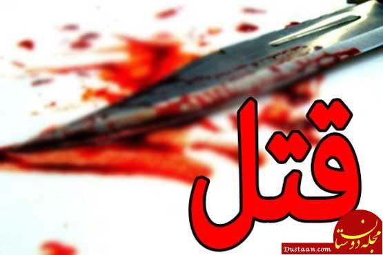www.dustaan.com مرد روانی زنش را کشت/ دختران ۱۳ و ۱۸ ساله اش از قصاص پدرشان گذشتند