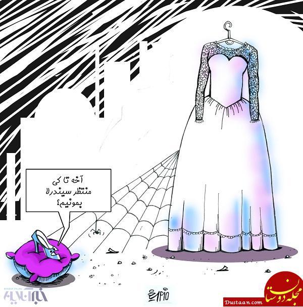 www.dustaan.com اینم بیماری جدید دختران مجرد ایرانی +عکس
