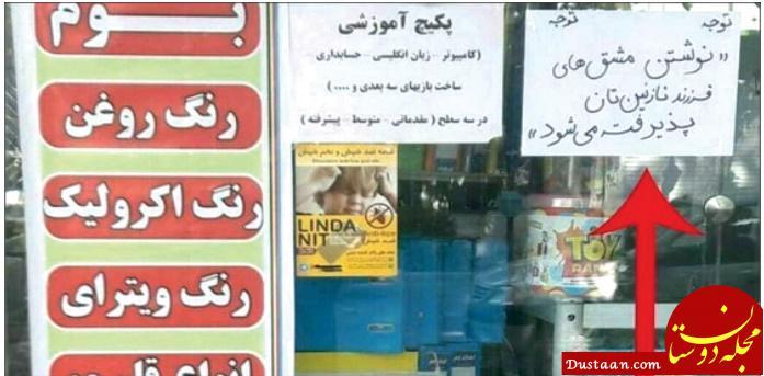 www.dustaan.com خدمات غیراخلاقی یک کتابفروشی! +عکس