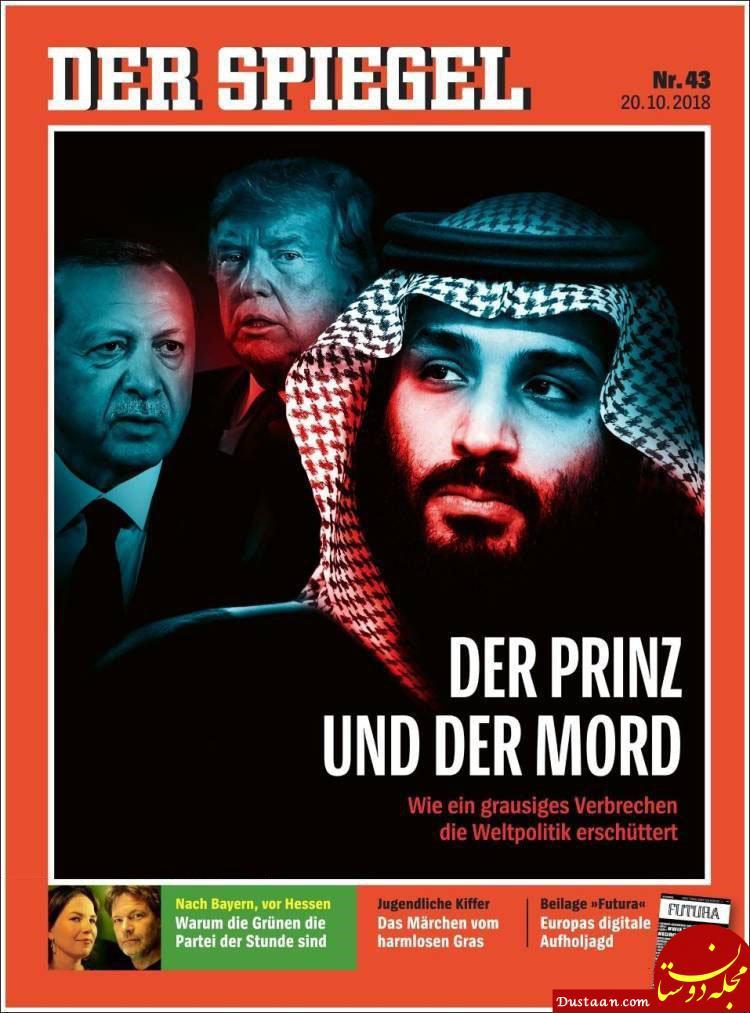 www.dustaan.com جلد مجله اشپیگل درباره خاشقجی، شاهزاده و قتل +عکس