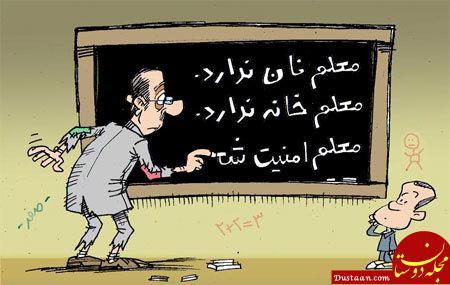 www.dustaan.com حقوق معلمان کفاف زندگی معمولی را نمی دهد