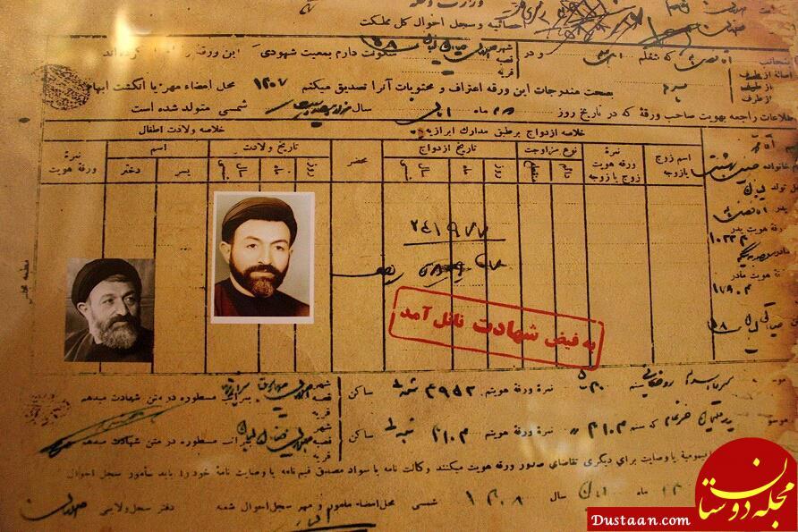 www.dustaan.com تصویری ببینید از شناسنامه شهید بهشتی! +عکس