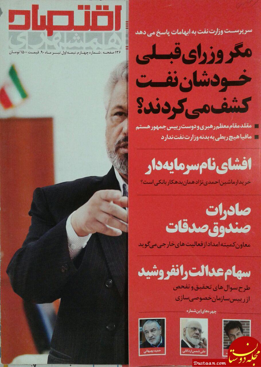 www.dustaan.com خریدار خودروی احمدی نژاد همان بدهکار بانکی است؟