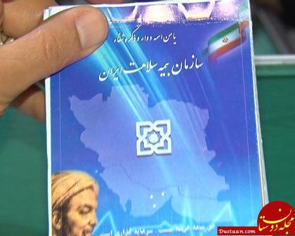 www.dustaan.com دفترچه بیمه سلامت از بهمنماه حذف می شود