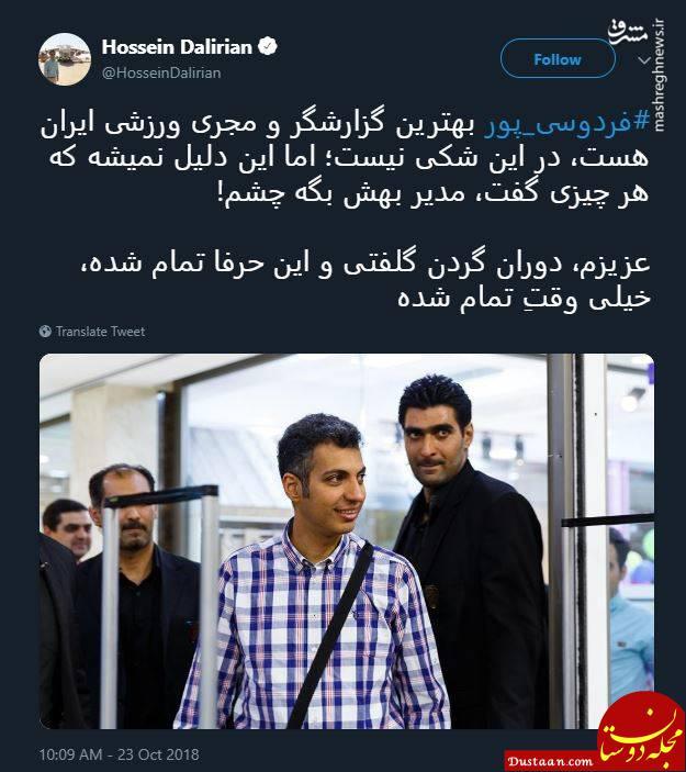 www.dustaan.com آقای فردوسی پور، دوران گردن کلفتی تمام شده! +عکس