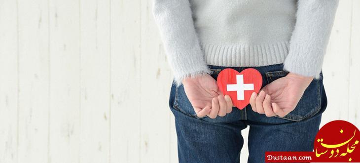 www.dustaan.com بواسیر و هموروئید | انواع بواسیر + درمان بواسیر خونی، بادی و دگمه ای