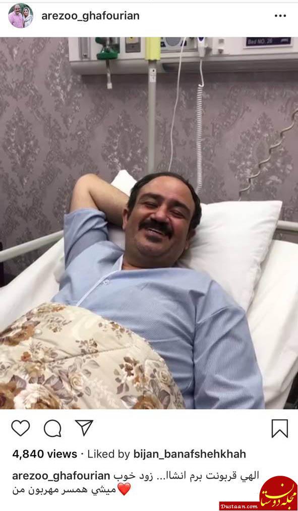 www.dustaan.com مهران غفوریان در بیمارستان بستری شد +عکس