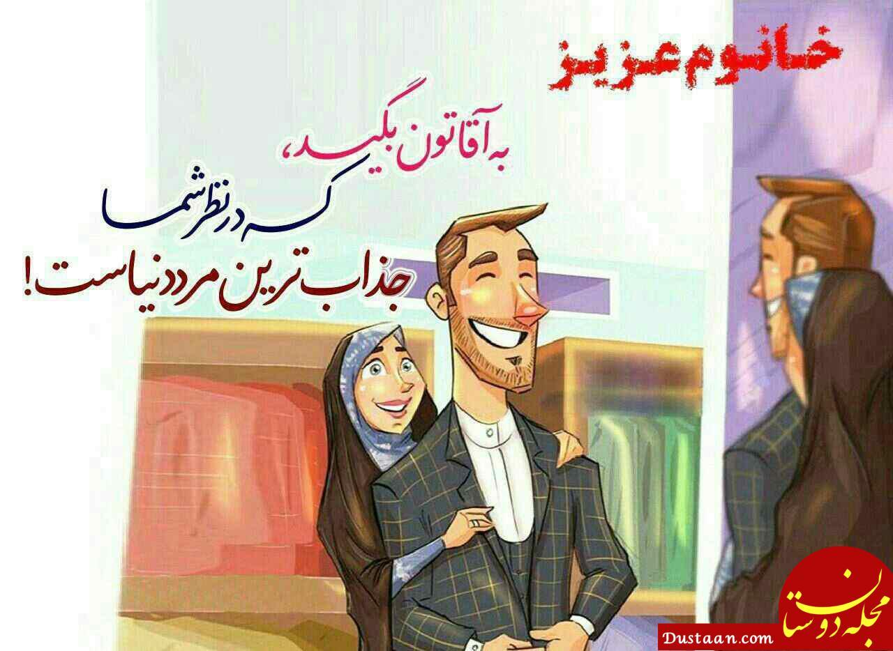 www.dustaan.com آیین همسرداری و حرف زدن با همسر!
