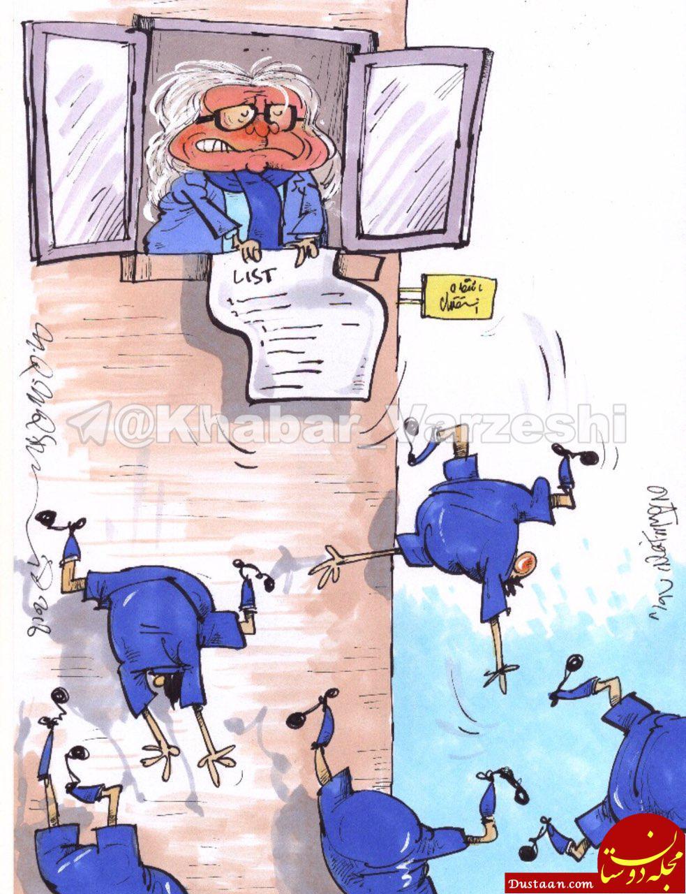 www.dustaan.com پنج استقلالی در لیست مازاد شفر! +عکس