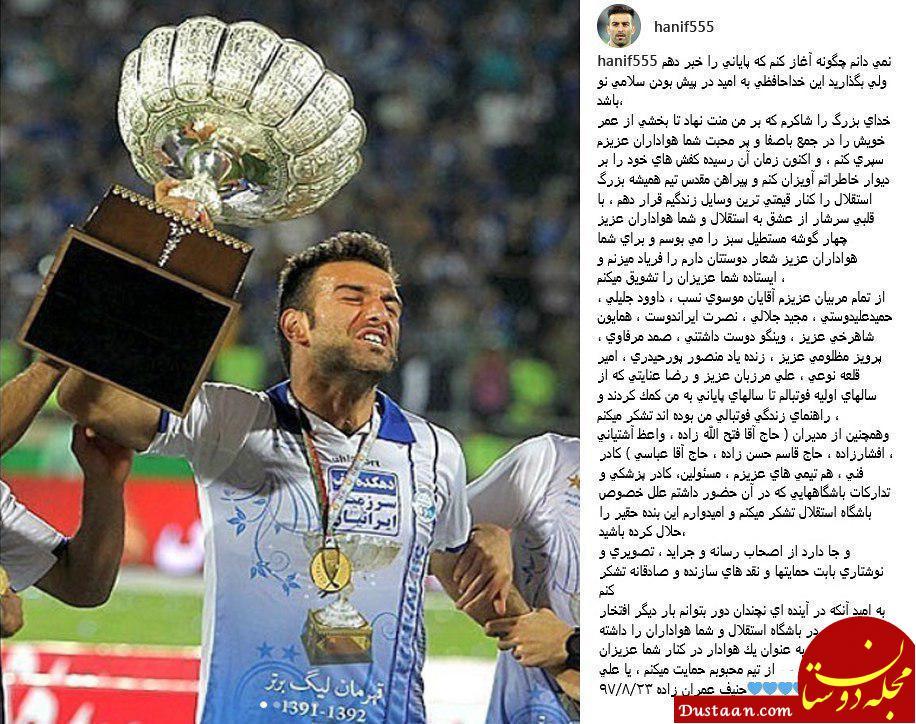 www.dustaan.com خداحافظی مدافع محبوب استقلال از فوتبال +عس