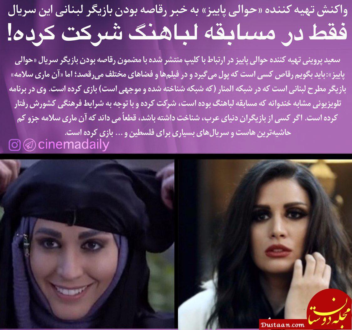 www.dustaan.com آن ماری سلامه بازیگر نقش ساره یوسف در حوالی پاییز رقاصه نیست فقط در مسابقه لباهنگ شرکت کرده! +عکس