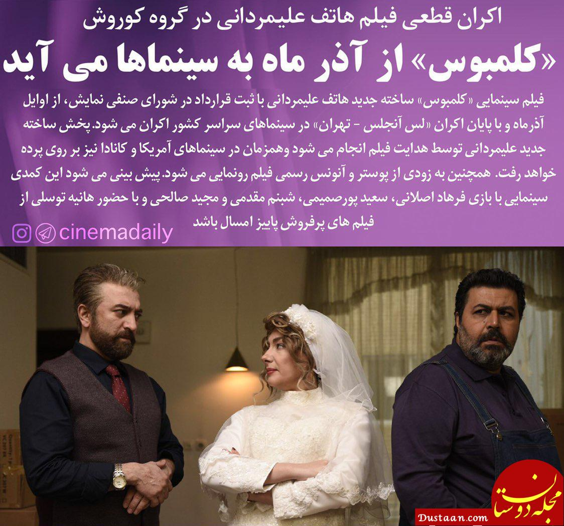 www.dustaan.com بازیگر مشهور در لباس عروس! +عکس