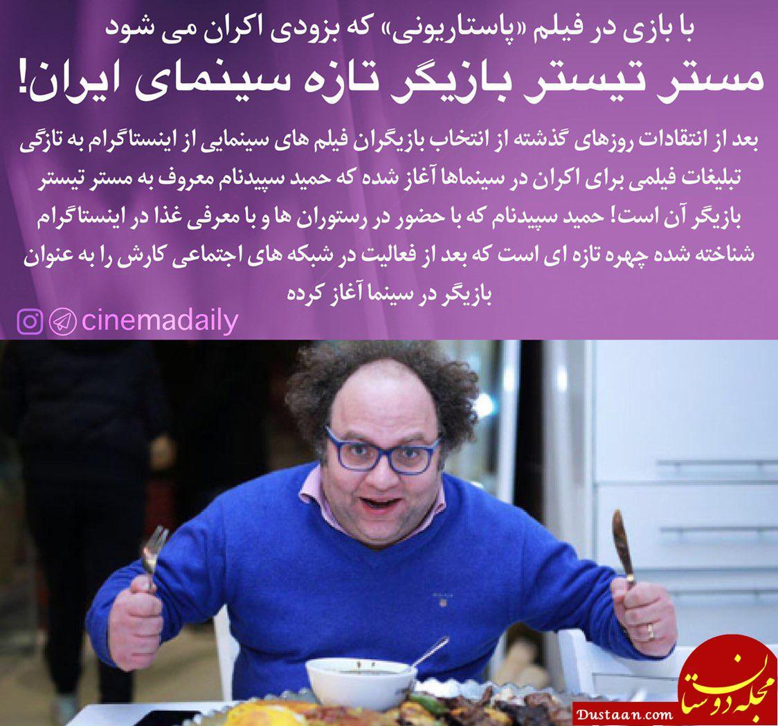 www.dustaan.com بازیگر تازه سینمای ایران: حمید سپیدنام معروف به مستر تیستر!