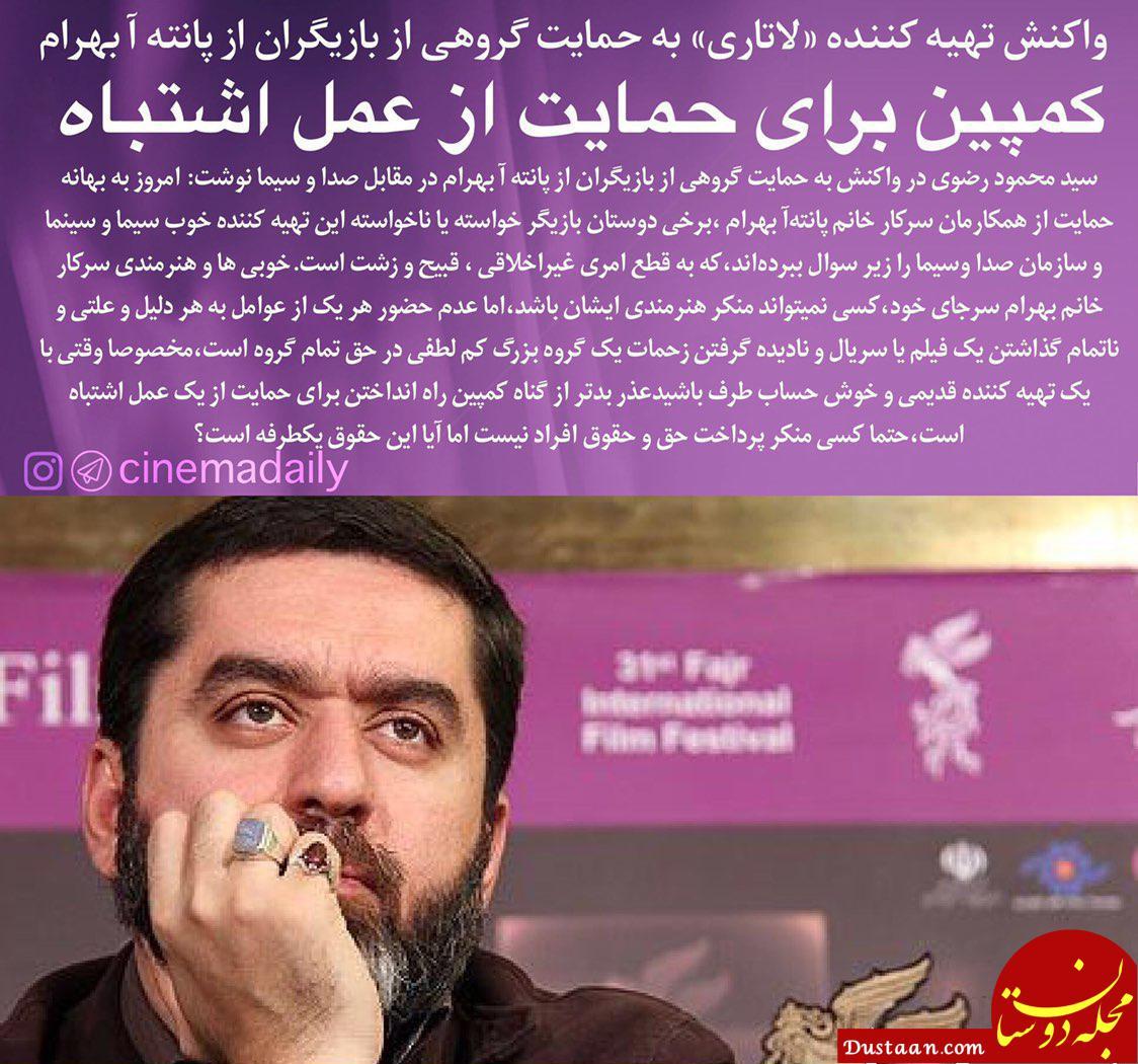 www.dustaan.com انتقاد تهیه کننده «لاتاری» از کمپین بازیگران برای حمایت از پانته آ بهرام +عکس