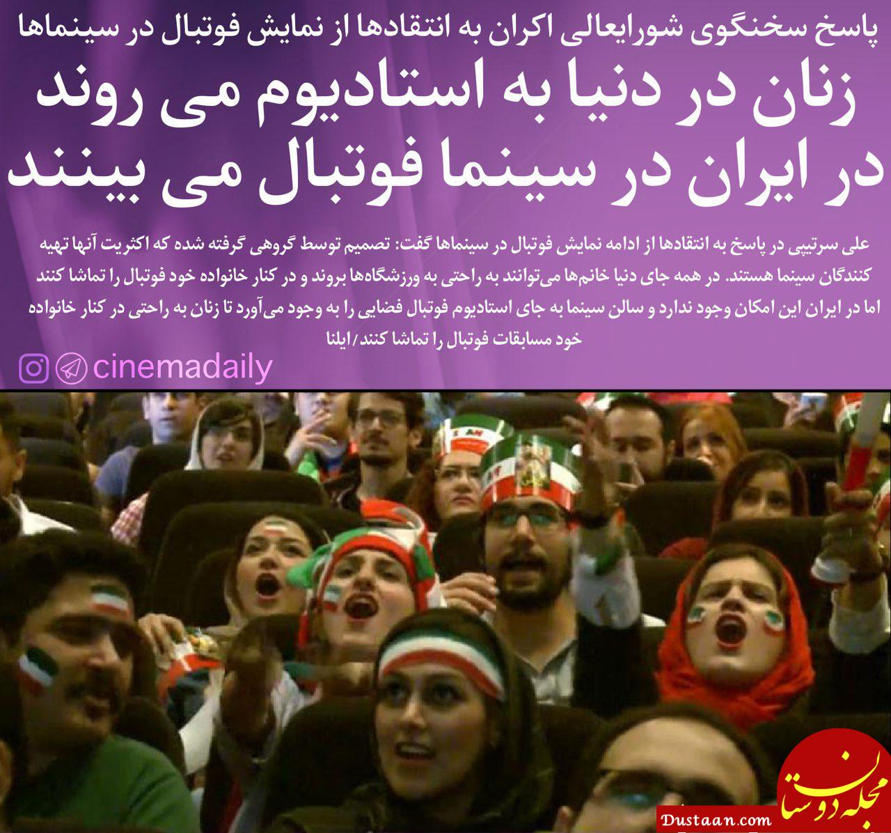 www.dustaan.com زنان در دنیا به استادیوم می روند، در ایران در سینما فوتبال می بینند
