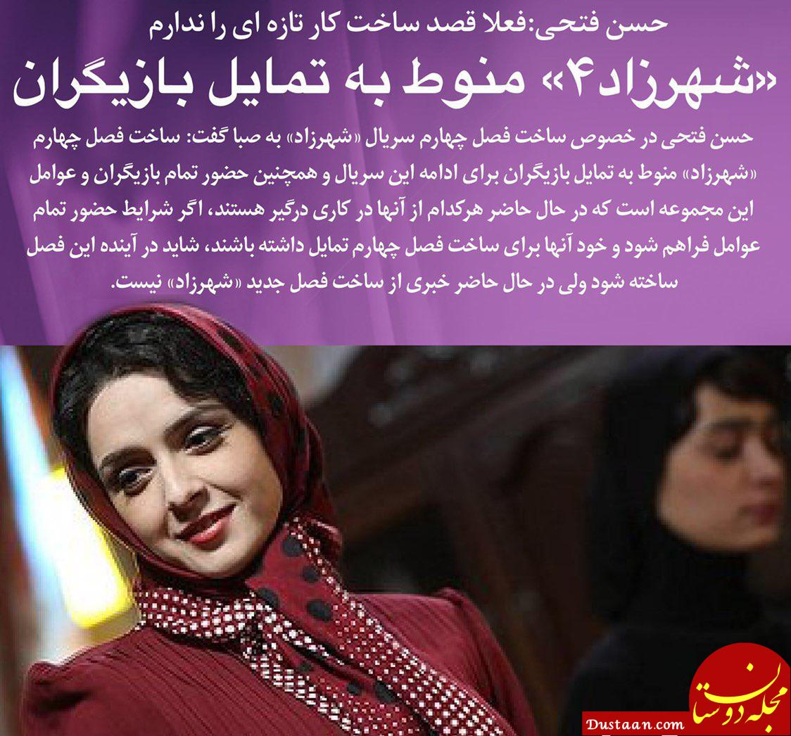 www.dustaan.com «شهرزاد 4» منوط به تمایل بازیگران