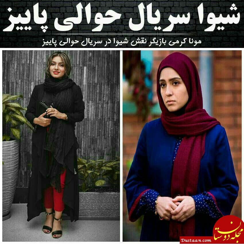 www.dustaan.com بازیگر نقش شیوا در سریال حوالی پاییز