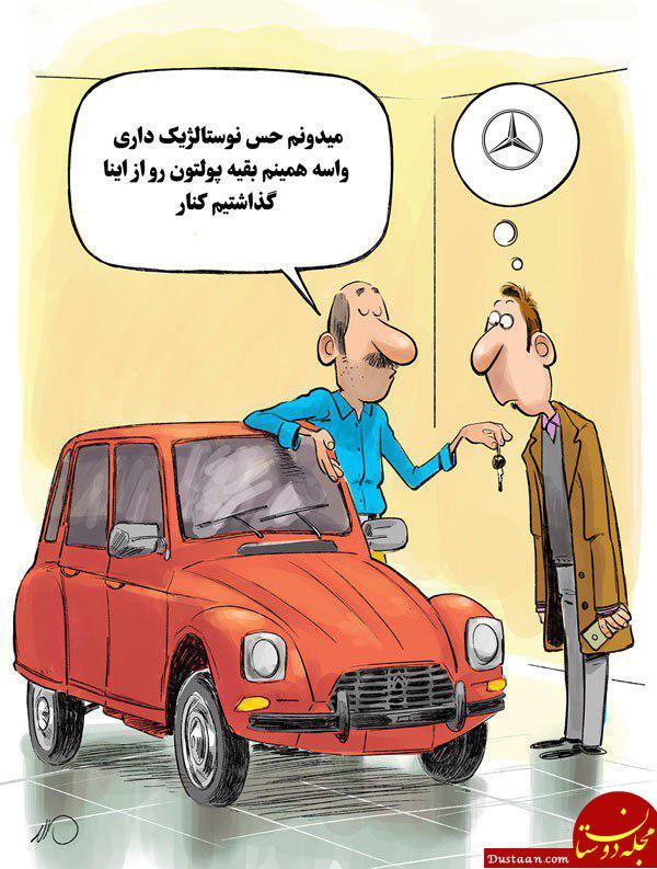 www.dustaan.com چی ثبت نام کردیم چی تحویل گرفتیم؟! +عکس