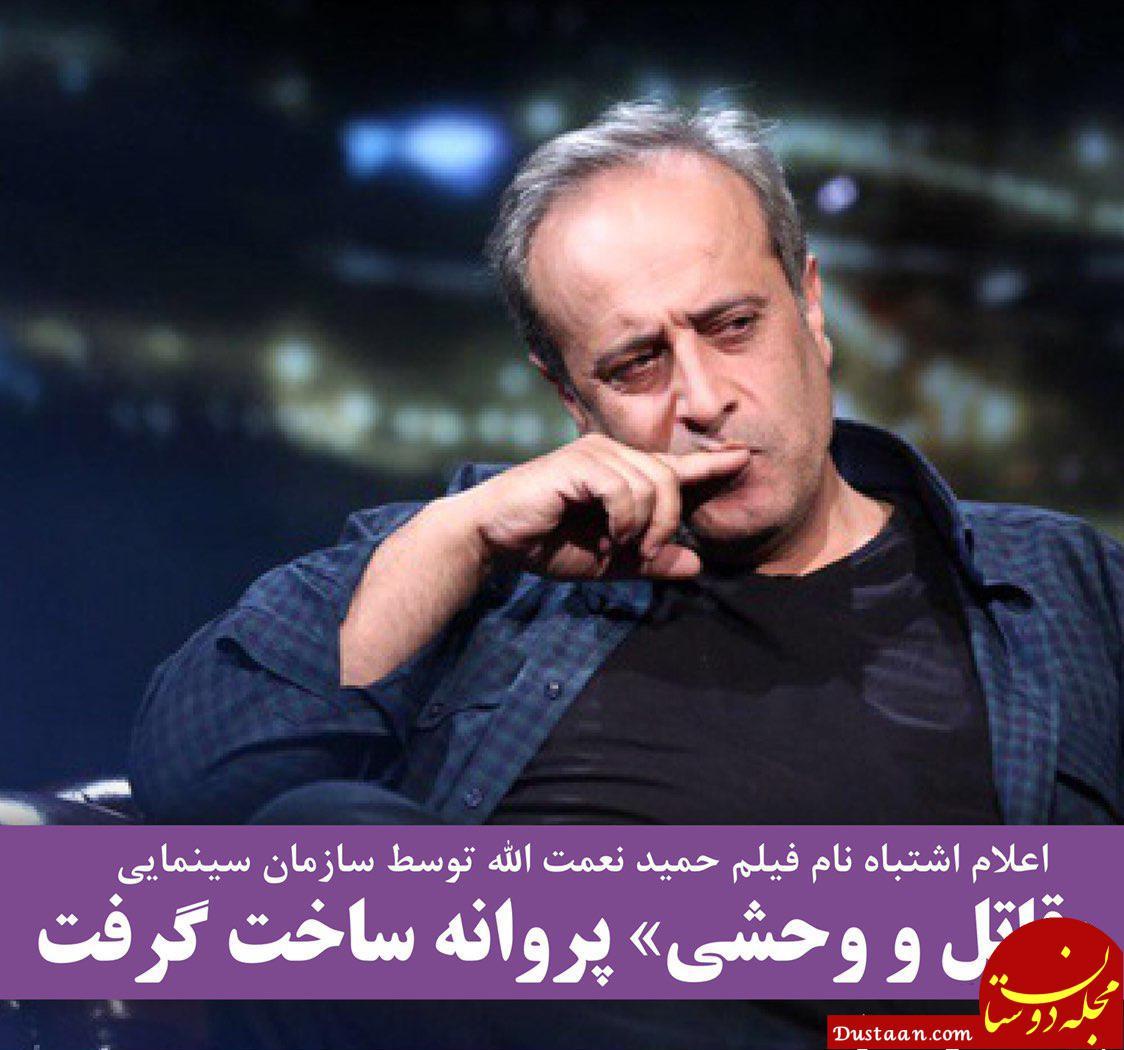www.dustaan.com «قاتل و وحشی» نعمت الله پروانه ساخت گرفت
