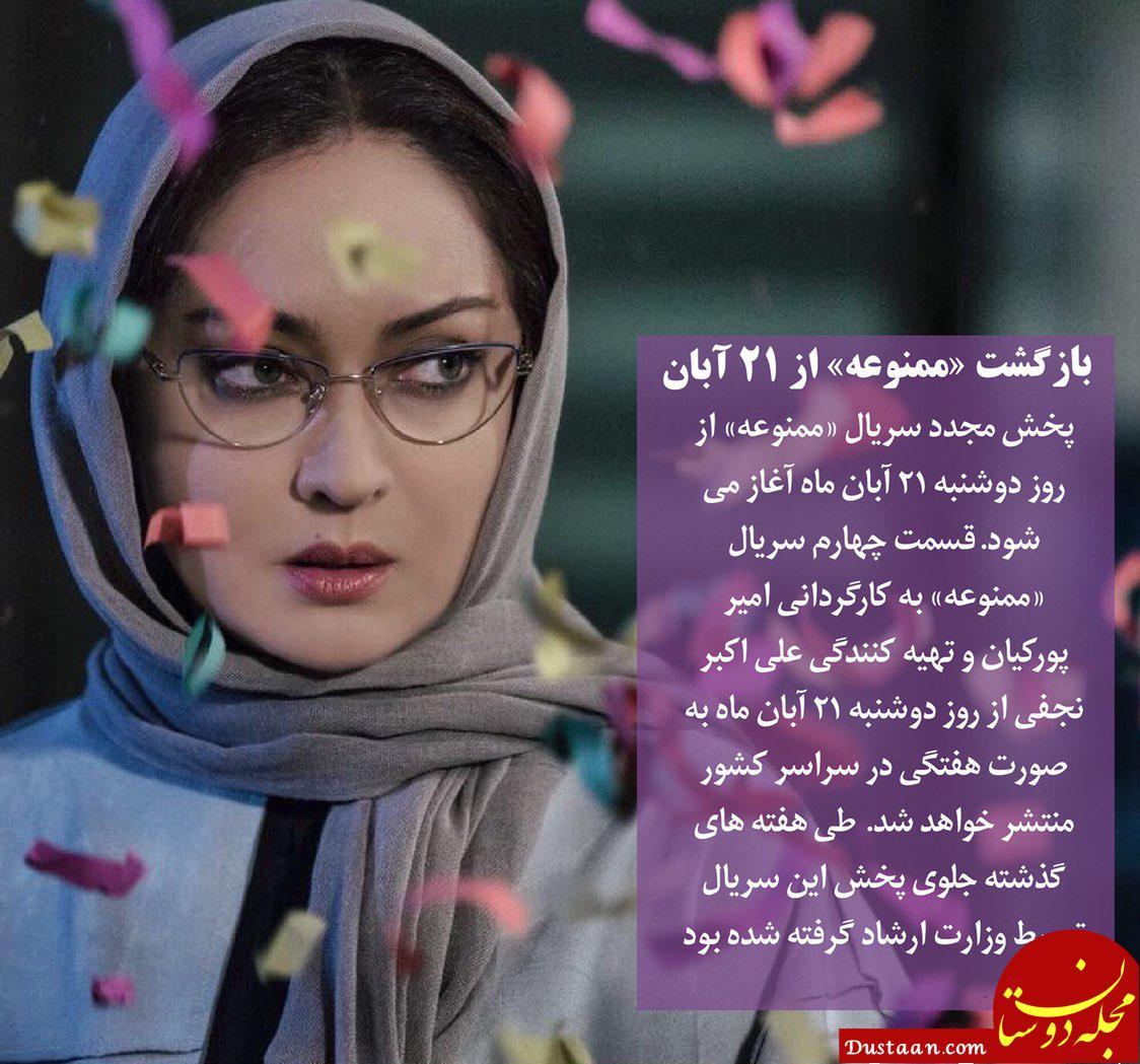www.dustaan.com بازگشت سریال «ممنوعه» از 21 آبان