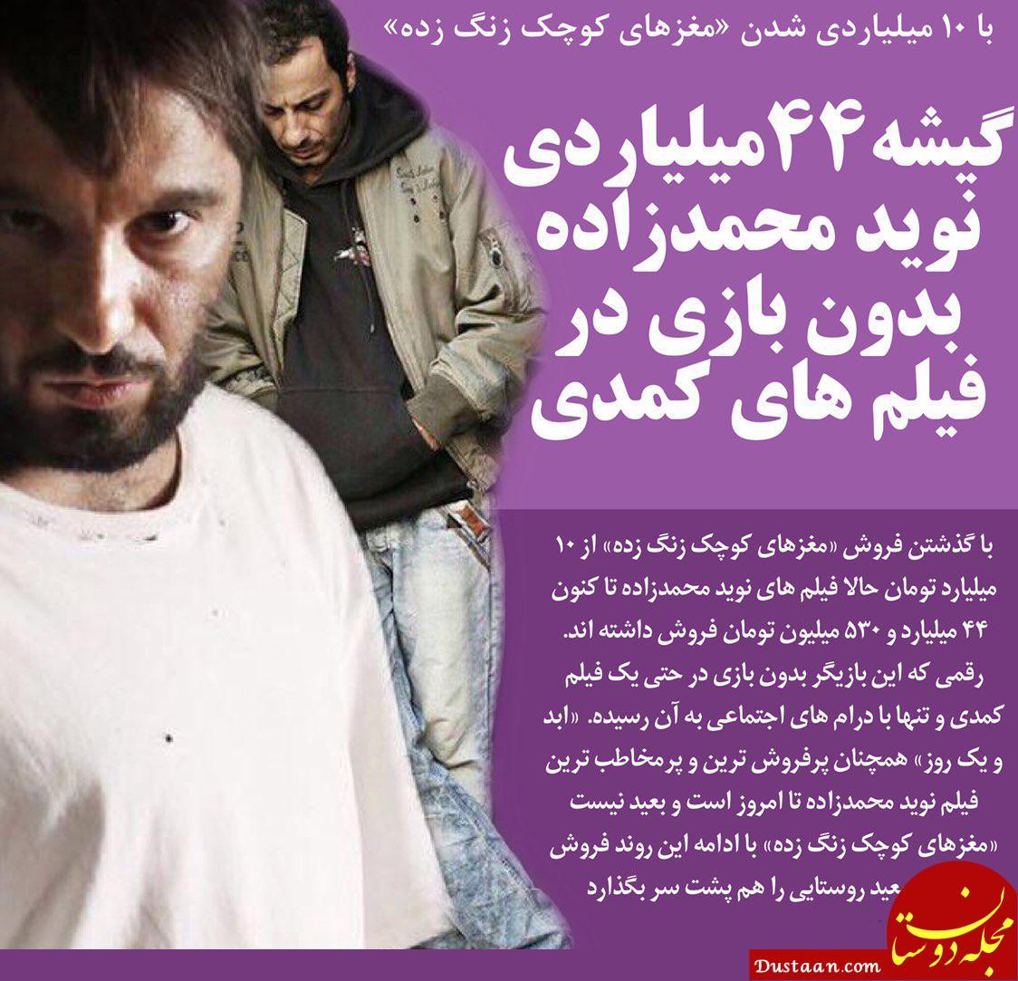 www.dustaan.com گیشه 44 میلیاردی نوید محمدزاده بدون حضور در فیلم کمدی!