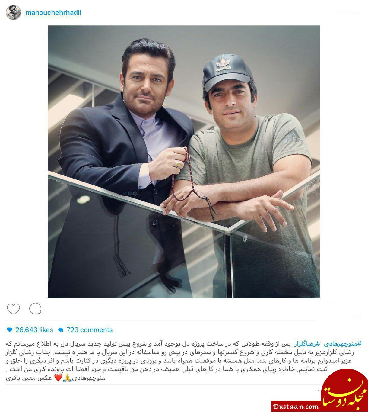 www.dustaan.com حضور محمدرضا گلزار در سریال دل منتفی شد +عکس