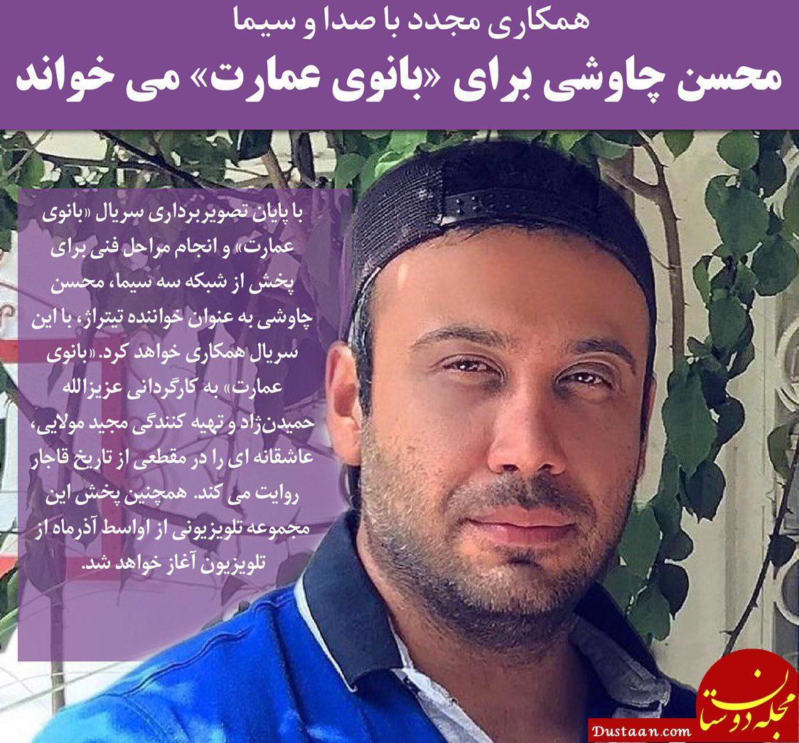 www.dustaan.com محسن چاوشی بار دیگر در تلویزیون +عکس