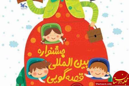 www.dustaan.com ارسال بیش از ده هزار اثر به جشنواره بین المللی قصه گویی