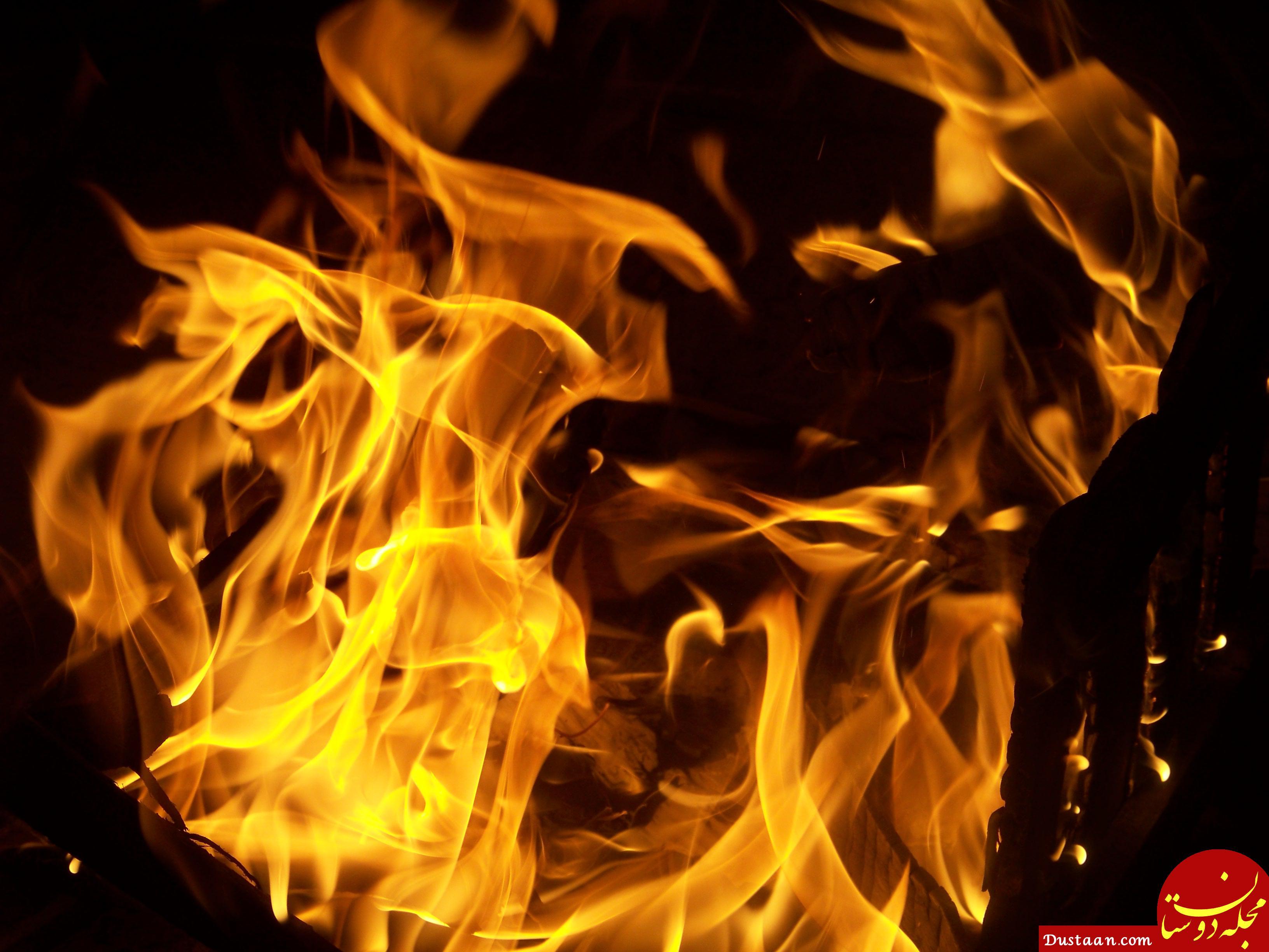 www.dustaan.com مرد تهرانی پسرش را زنده زنده در آتش سوزاند