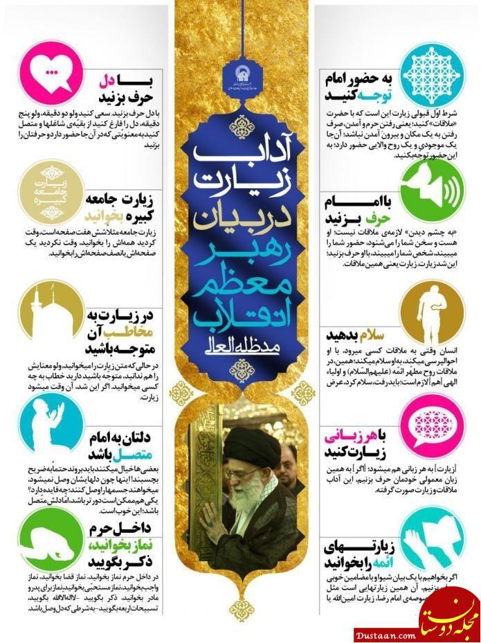 www.dustaan.com آداب زیارت امام رضا (ع) در کلام رهبر معظم انقلاب