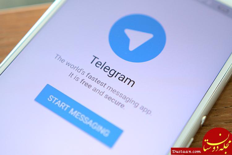 www.dustaan.com با تصاویر زیبا در تلگرامم پسرها را جذب می کردم!